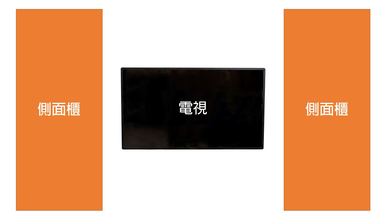 左右兩側電視牆櫃-側櫃;