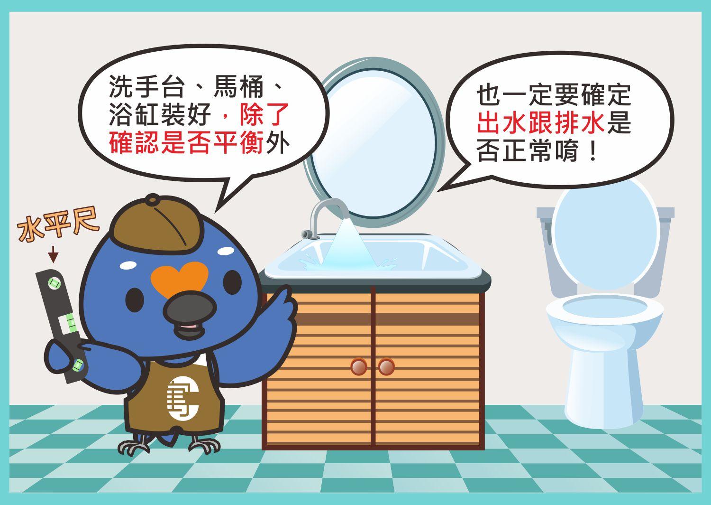 安裝馬桶、洗手台、浴缸一定要試水跟量水平;
